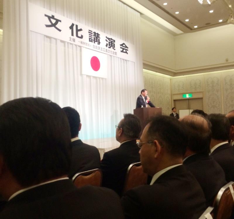 広島政経文化講演会