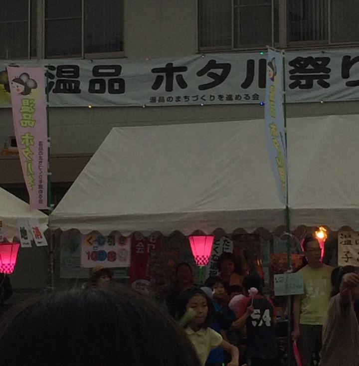 温品ほたる祭り