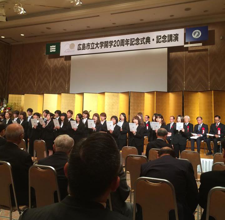広島市立大学開学20周年記念式典